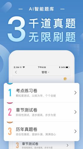 建造随身学app截图3