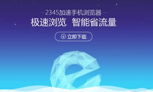 2345瀏覽器app特色