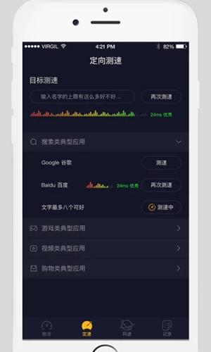 坚果加速器app截图2