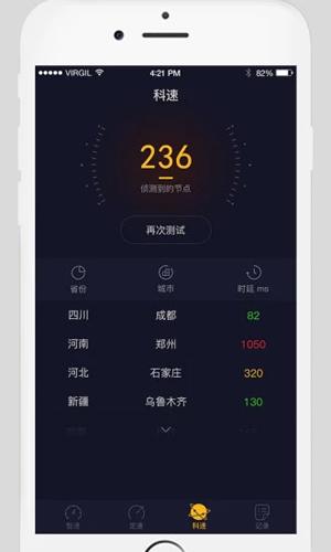 坚果加速器app截图3
