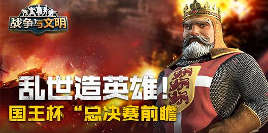 """乱世造英雄《战争与文明》""""国王杯""""总决赛前瞻"""