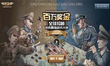 硝烟再起《战争与征服》正式定档8月7日全平台上线