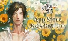《无法触碰的掌心》将于8月7日开启全平台公测!