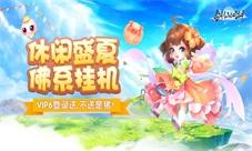 重温西游经典《剑仙江湖》7月19日隆重首发