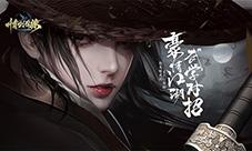《情剑奇缘》官网今日上线 公测预约全面开启