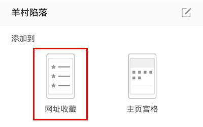手機2345瀏覽器怎么添加收藏3