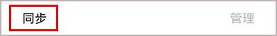 手機2345瀏覽器怎么恢復收藏夾3