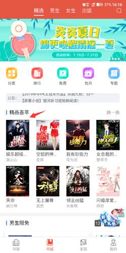 17K小说app怎么购买书籍