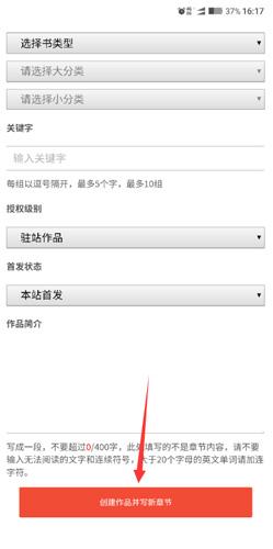 17K小说app怎么发布小说3