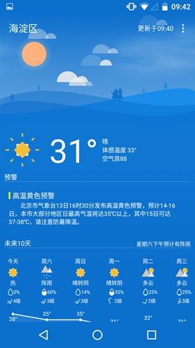 Holi天气app截图5