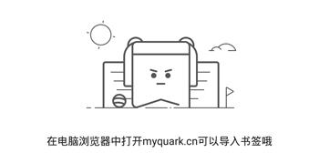 手机夸克浏览器同步书签会丢失吗1