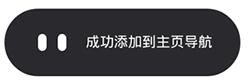 手机夸克浏览器桌面设置3