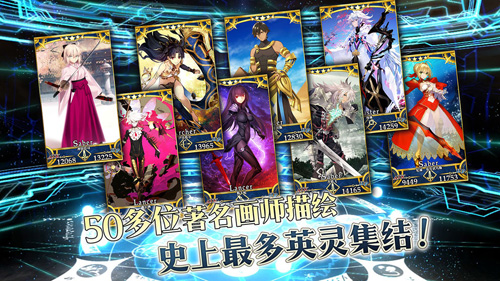 Fate Grand Order截图2
