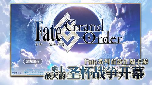 Fate Grand Order截图1