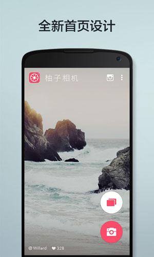 柚子相机app截图1