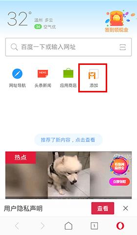欧朋浏览器手机版怎么设置主页