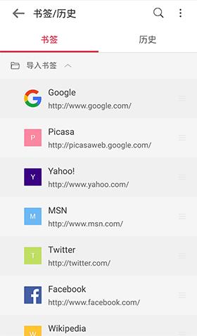 欧朋浏览器手机版收藏的网页在哪里4