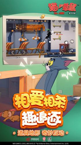 猫和老鼠欢乐互动共研服截图4