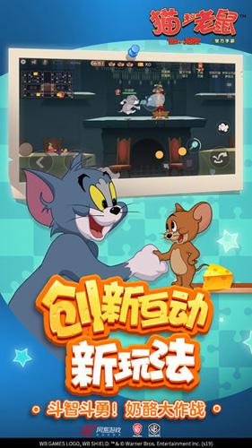猫和老鼠欢乐互动共研服截图5