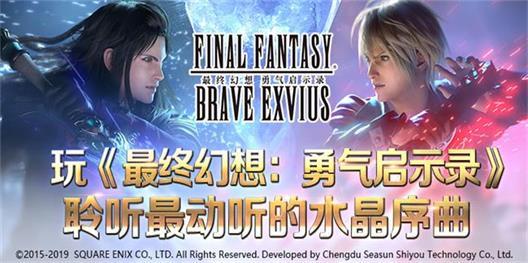 玩《最終幻想:勇氣啟示錄》聆聽最動聽的水晶序曲