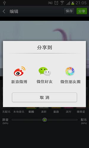 啪啪奇app截图4