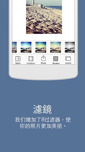 InstaSize app截图2