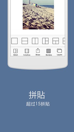 InstaSize app截图5