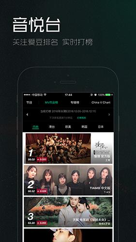 音悦台app截图1