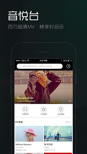 音悦台app截图4