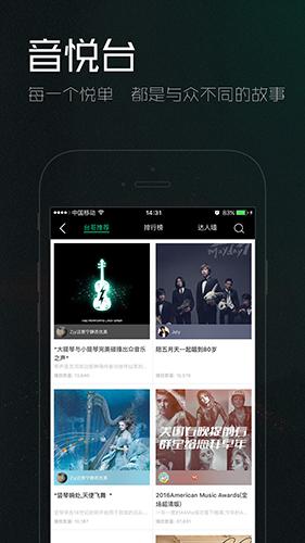 音悦台app截图2