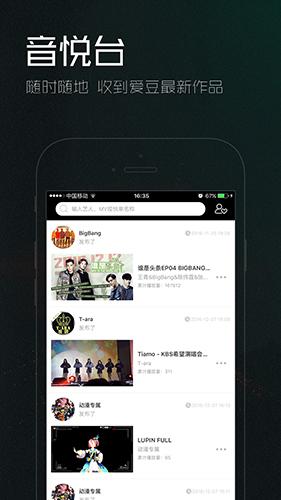 音悦台app截图3