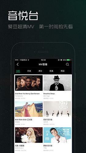 音悦台app截图5