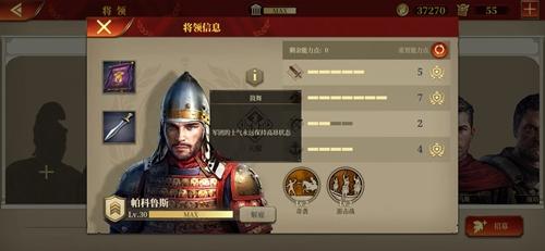 大征服者罗马新手攻略图片