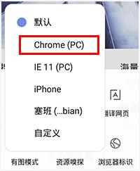 Via瀏覽器手機版顯示PC模式4