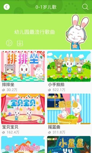 兔兔儿歌app截图2