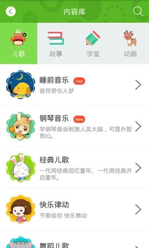 兔兔儿歌app截图3