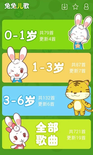 兔兔儿歌app截图4