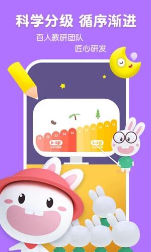 成长兔英语app截图3
