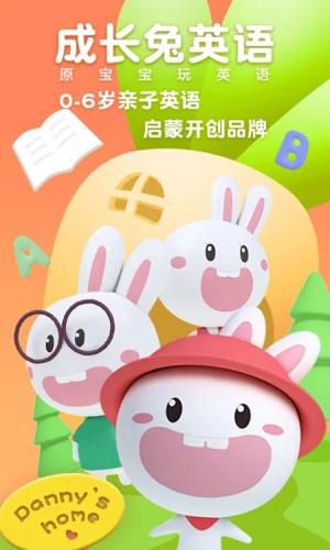 成长兔英语app截图1