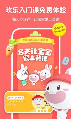 成长兔英语app截图4