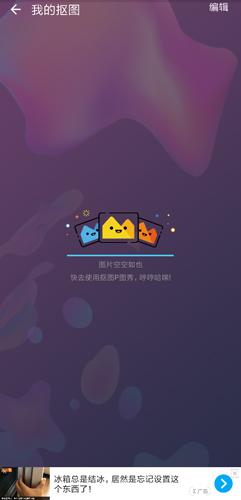 抠图p图秀app4