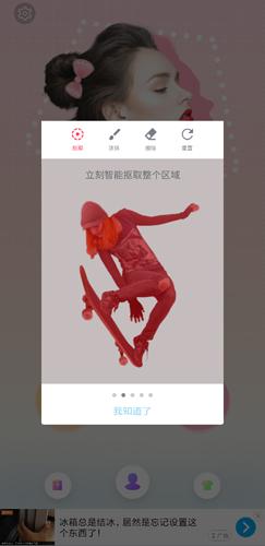 抠图p图秀app5