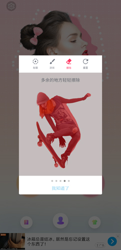 抠图p图秀app2