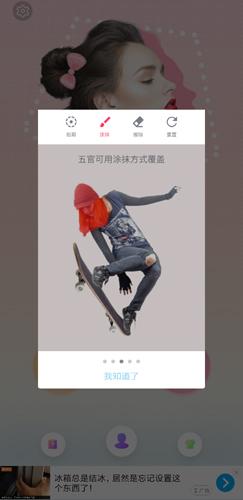 抠图p图秀app3