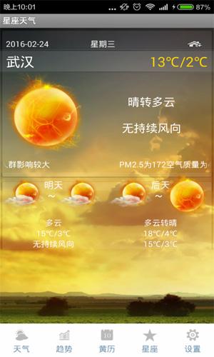 星座天氣app截圖2
