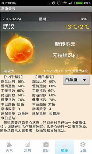 星座天氣app截圖3