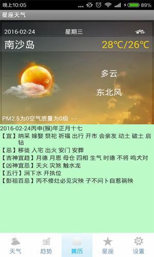 星座天氣app截圖5