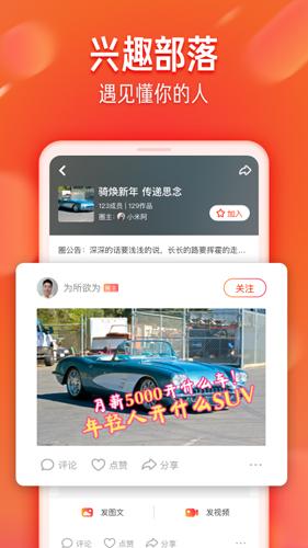 火山小視頻極速版app截圖3
