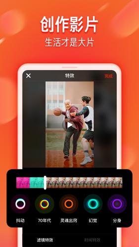 火山小視頻極速版app截圖5