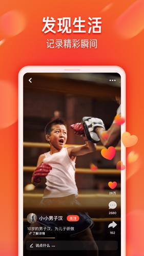 火山小視頻極速版app截圖4